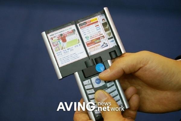 dual_screen_mobile.jpg