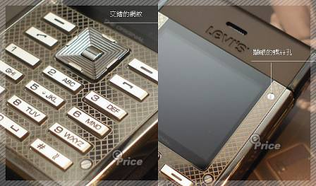 Levis Mobile Phone